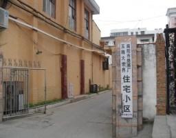 南阳玉器厂小区