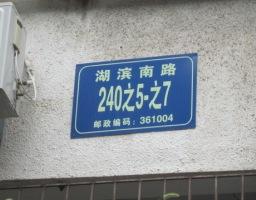湖滨南公交宿舍