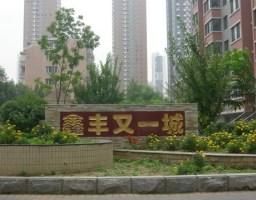 鑫丰又一城