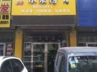 庄河永兴街与泰昌路交汇处光明小区出售