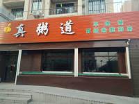 庄河向阳路与鑫兴街交汇处香颂一期门市 出售