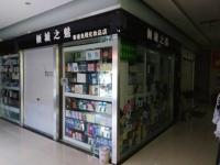 咸安温泉购物公园商铺出售