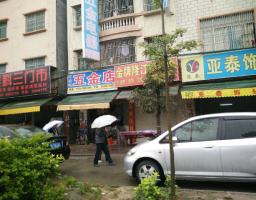 惠东县大岭派出所大路门面2间6层出售