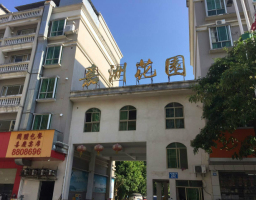 惠东县平山嘉洲花园联排别墅2间4层精装修出售(国土287.76平方)