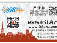 惠东县平山金河湾花园1房1厅毛坯出售(小复式)
