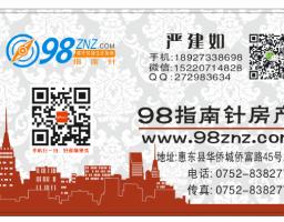 惠东县平山金河湾花园2房1厅中档装修出售