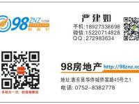 惠东县平山园方欧洲城4房2厅毛坯出售