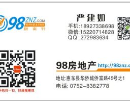 惠东县平山弘诚厚园3房2厅毛坯出售