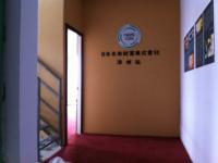 荣昌花园5房2厅简单装修办公出租