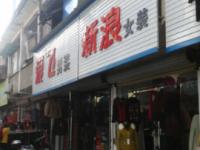 城中黎河南街黎河市场七米街店面一间三层出售