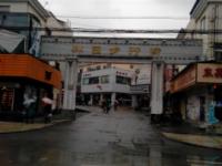 【劲爆】林园步行街二间三层稀缺旺铺出售