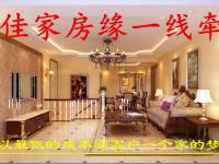 岸芷庭蓝一期 3室2厅2卫 167平 中装  带小房 老证